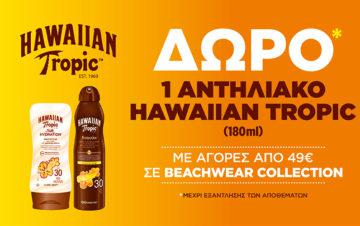 SUMMER EVENT ΜΕ ΤΗΝ HAWAIIAN TROPIC